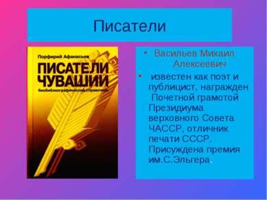 Писатели Васильев Михаил Алексеевич известен как поэт и публицист, награжден ...