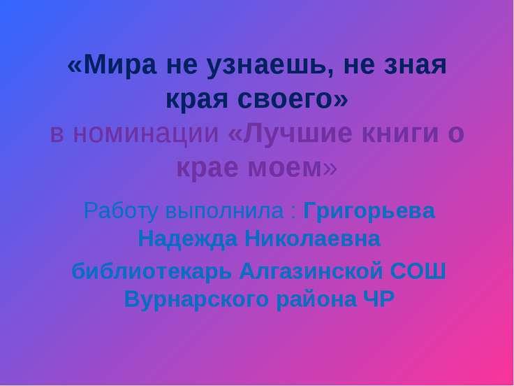 «Мира не узнаешь, не зная края своего» в номинации «Лучшие книги о крае моем»...