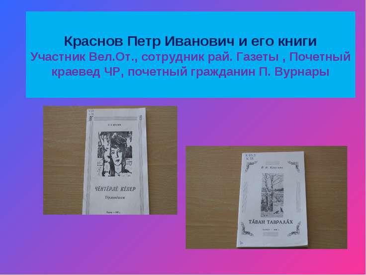 Краснов Петр Иванович и его книги Участник Вел.От., сотрудник рай. Газеты , П...