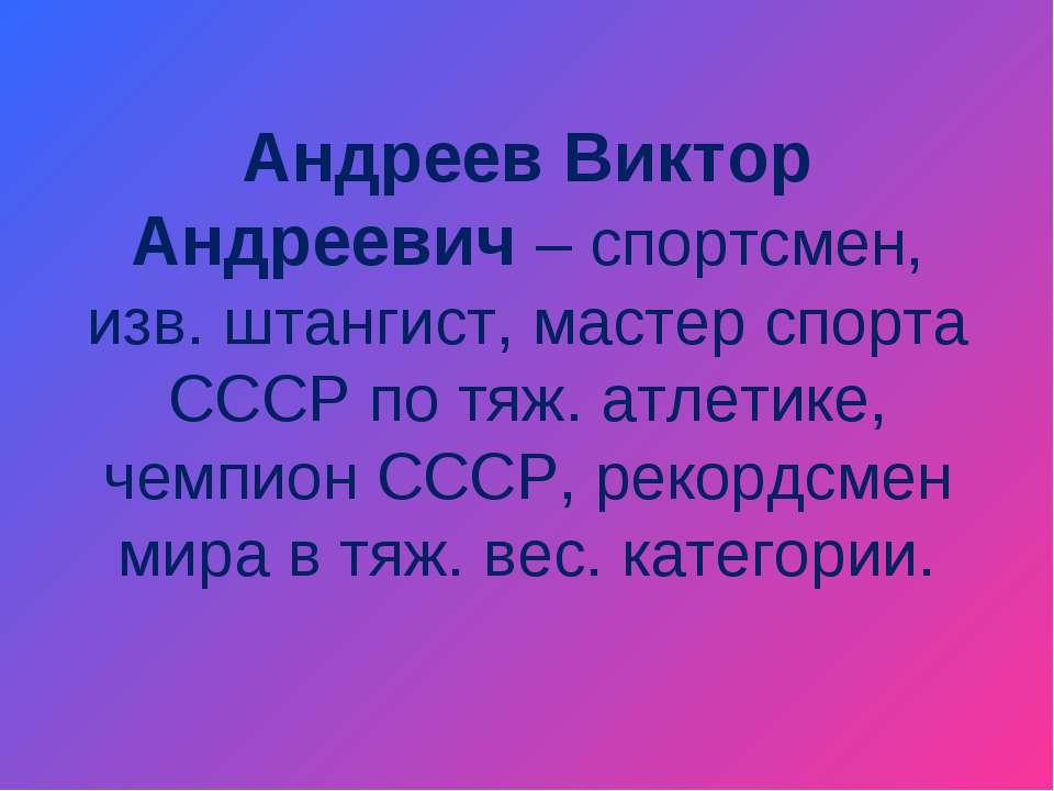 Андреев Виктор Андреевич – спортсмен, изв. штангист, мастер спорта СССР по тя...