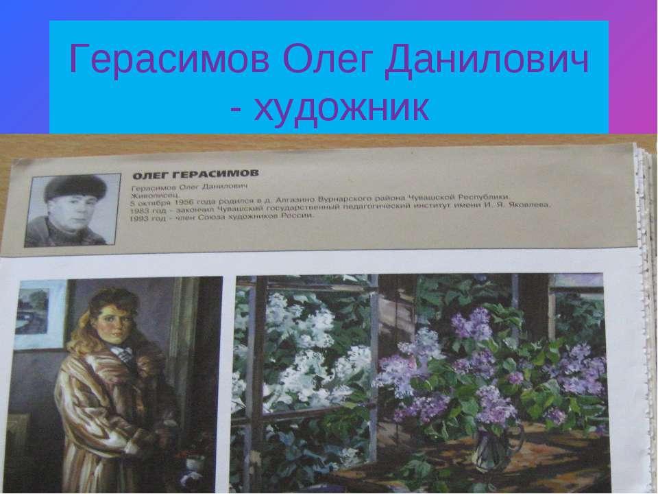 Герасимов Олег Данилович - художник