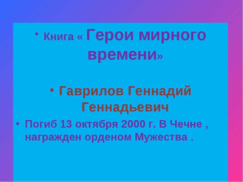 Книга « Герои мирного времени» Гаврилов Геннадий Геннадьевич Погиб 13 октября...