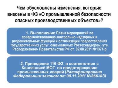 Чем обусловлены изменения, которые внесены в ФЗ «О промышленной безопасности ...