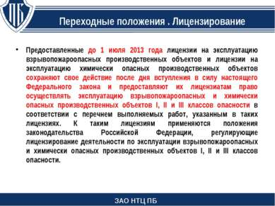Изменения в статью 2 Предоставленные до 1 июля 2013 года лицензии на эксплуат...