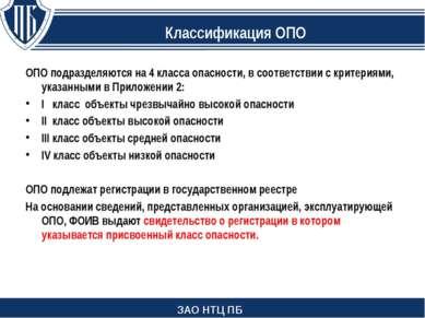 Изменения в статью 2 ОПО подразделяются на 4 класса опасности, в соответствии...