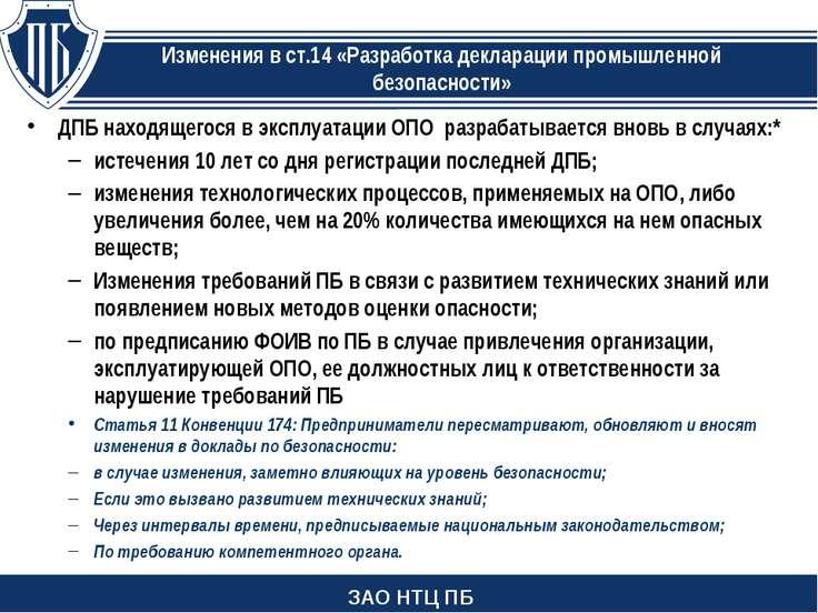 ДПБ находящегося в эксплуатации ОПО разрабатывается вновь в случаях:* истечен...