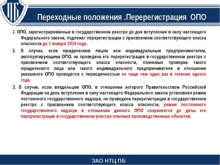 Изменения в статью 2 1.ОПО, зарегистрированные в государственном реестре до ...