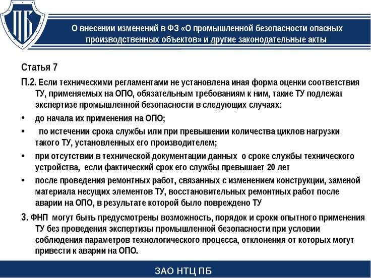 Статья 7 П.2. Если техническими регламентами не установлена иная форма оценки...