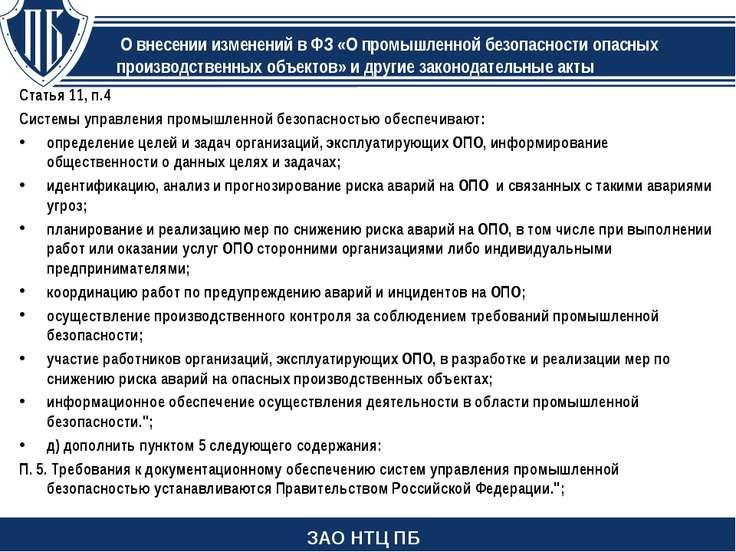 Статья 11, п.4 Системы управления промышленной безопасностью обеспечивают: оп...