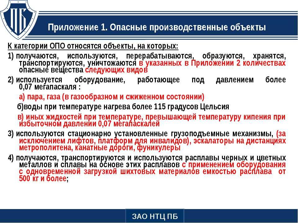 Приложение 1. Опасные производственные объекты К категории ОПО относятся объе...