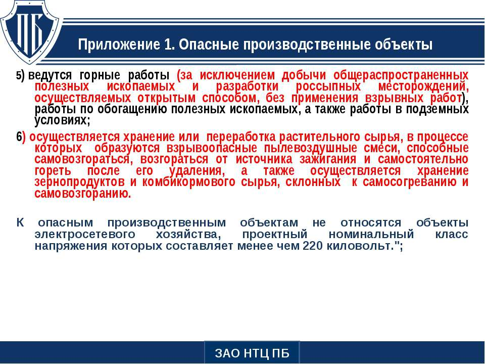 Приложение 1. Опасные производственные объекты 5)ведутся горные работы (за и...