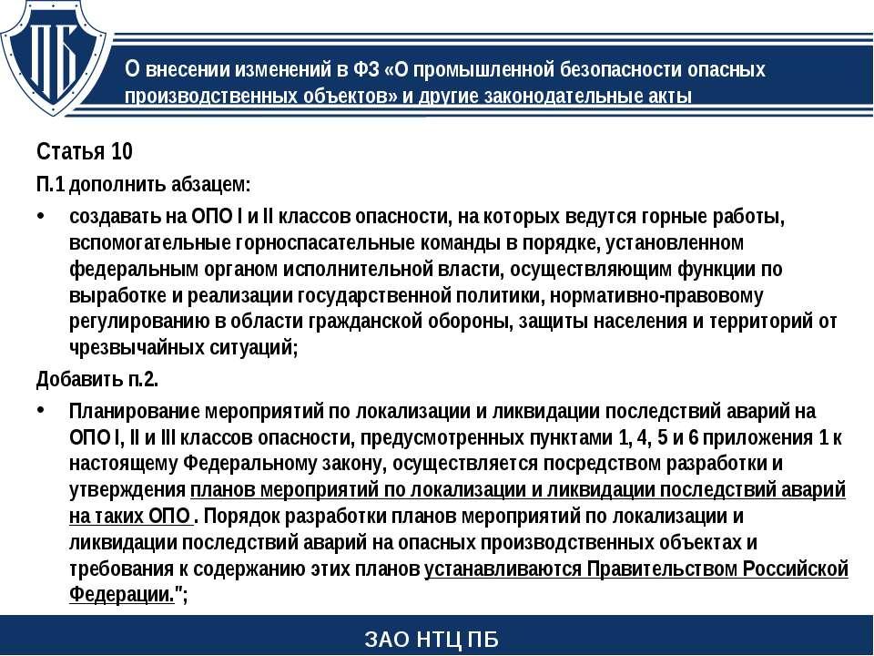 Статья 10 П.1 дополнить абзацем: создавать на ОПО I и II классов опасности, н...