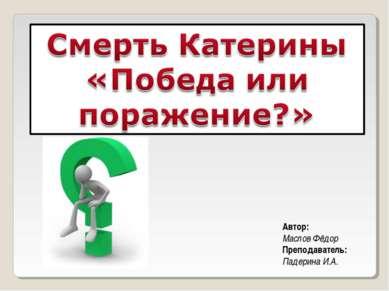 Автор: Маслов Фёдор Преподаватель: Падерина И.А.