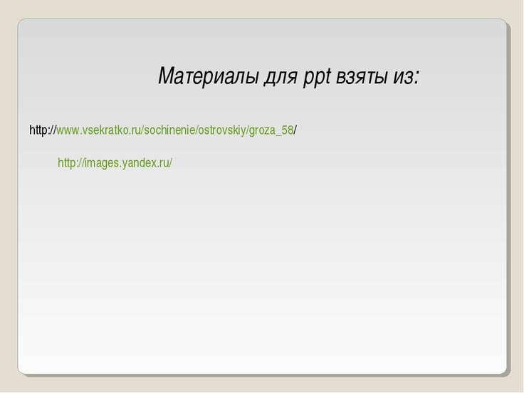 http://www.vsekratko.ru/sochinenie/ostrovskiy/groza_58/ Материалы для ppt взя...