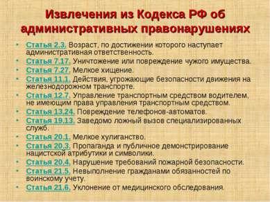 Извлечения из Кодекса РФ об административных правонарушениях Статья 2.3. Возр...