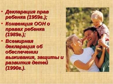 Декларация прав ребенка (1959г.); Конвенция ООН о правах ребенка (1989г.); Вс...