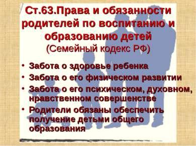 Ст.63.Права и обязанности родителей по воспитанию и образованию детей (Семейн...