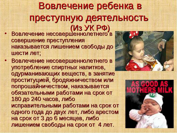 Вовлечение ребенка в преступную деятельность (Из УК РФ) Вовлечение несовершен...