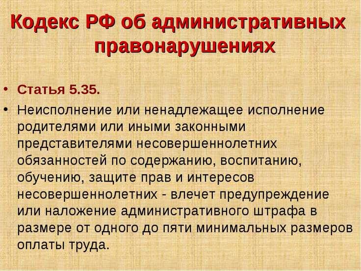 Кодекс РФ об административных правонарушениях Статья 5.35. Неисполнение или н...