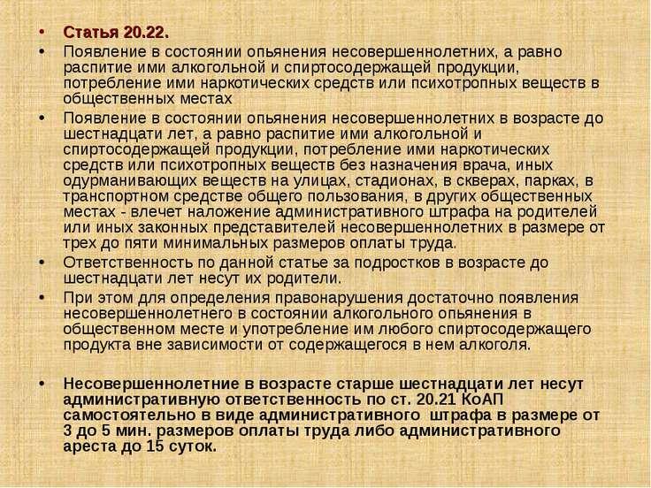 Статья 20.22. Появление в состоянии опьянения несовершеннолетних, а равно рас...
