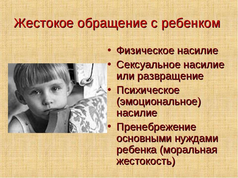 Жестокое обращение с ребенком Физическое насилие Сексуальное насилие или разв...