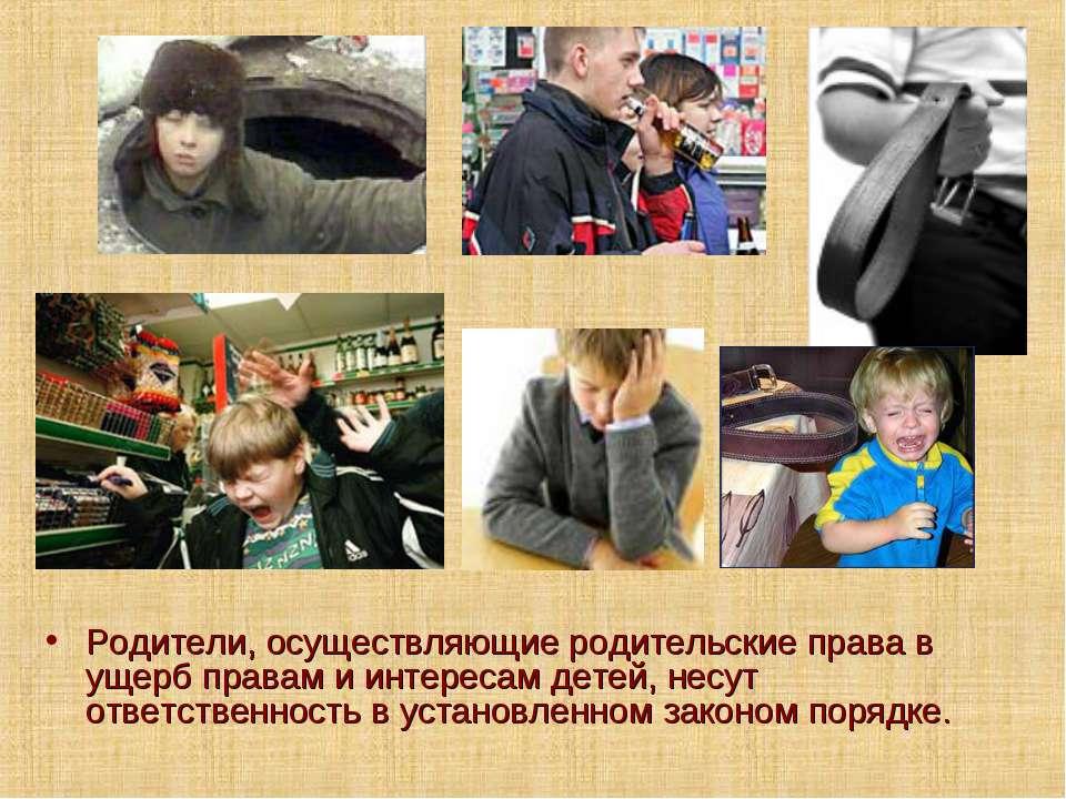 Родители, осуществляющие родительские права в ущерб правам и интересам детей,...
