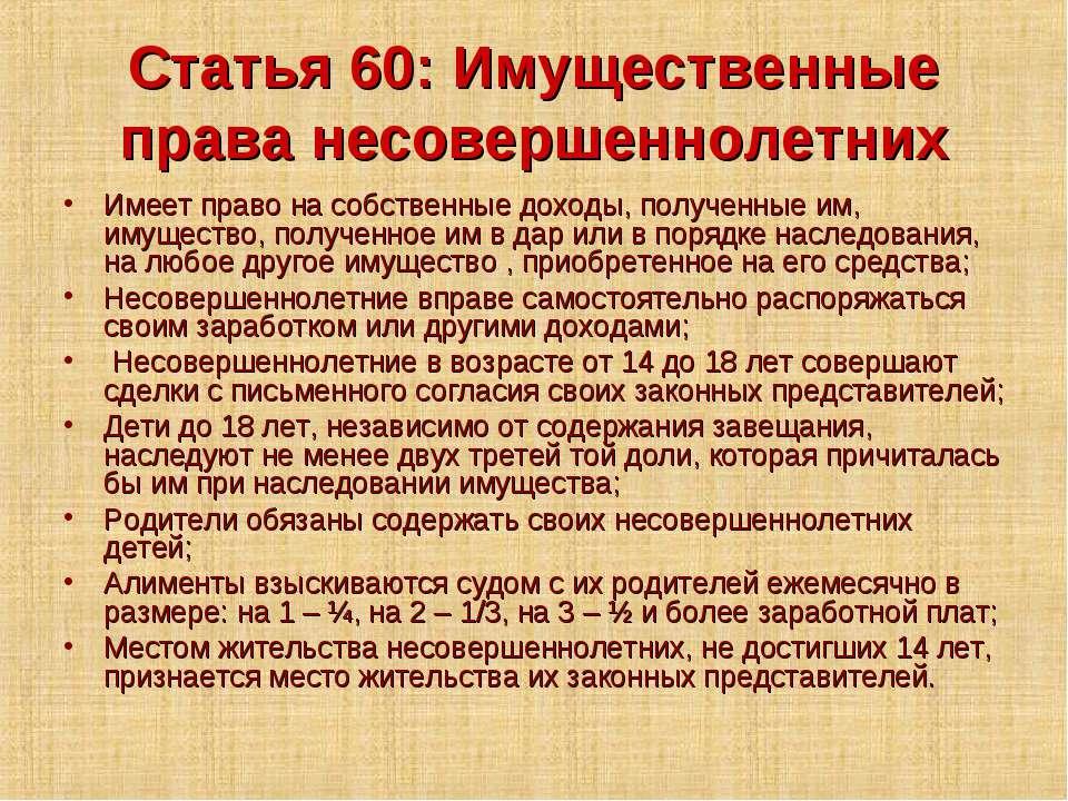Статья 60: Имущественные права несовершеннолетних Имеет право на собственные ...