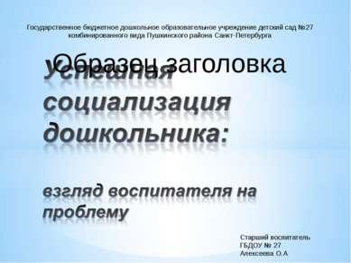 Государственное бюджетное дошкольное образовательное учреждение детский сад №...