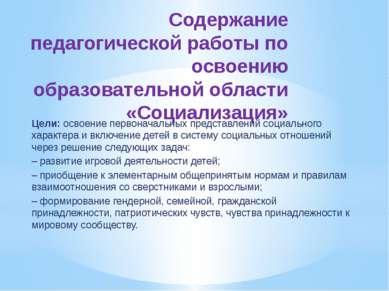 Содержание педагогической работы по освоению образовательной области «Социали...