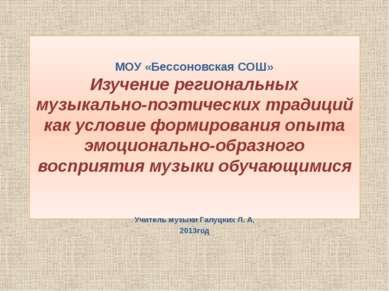 МОУ «Бессоновская СОШ» Изучение региональных музыкально-поэтических традиций ...