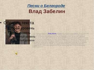 Песни о Белгороде Влад Забелин Поэт, певец и композитор Влад Забелин (Владисл...