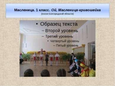 Масленица. 1 класс. Ой, Масленица-кривошейка (песня Белгородской области)