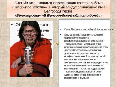 Олег Митяев готовится к презентации нового альбома «Позабытое чувство», в кот...