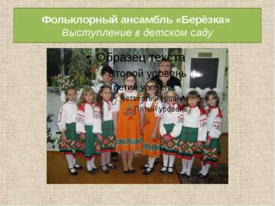 Фольклорный ансамбль «Берёзка» Выступление в детском саду