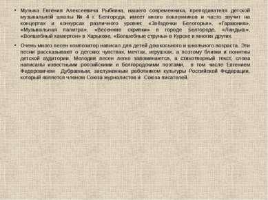 Музыка Евгения Алексеевича Рыбкина, нашего современника, преподавателя детско...