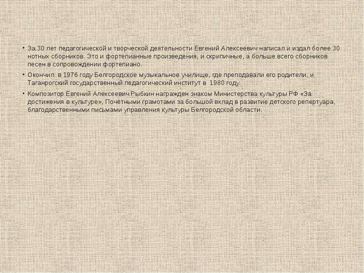 За 30 лет педагогической и творческой деятельности Евгений Алексеевич написал...