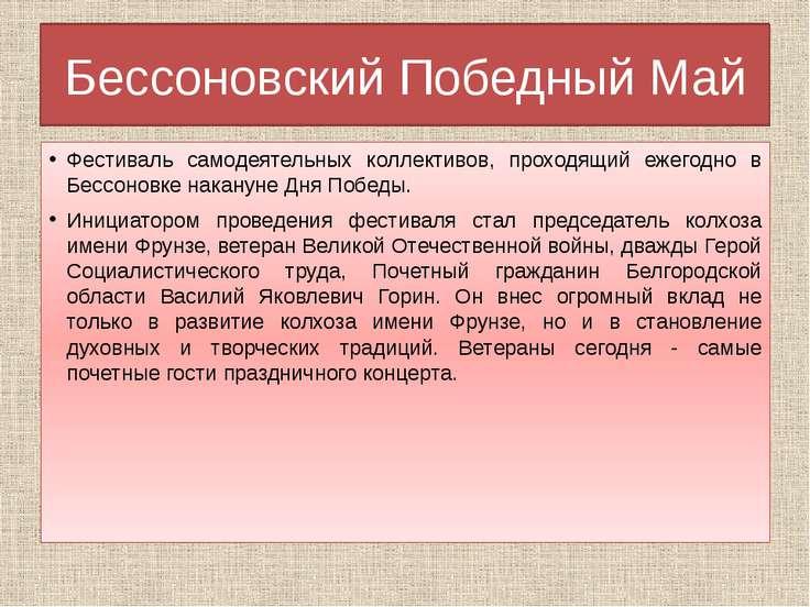 Бессоновский Победный Май Фестиваль самодеятельных коллективов, проходящий еж...