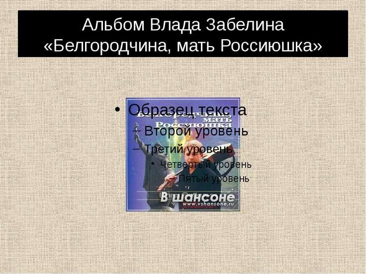 Альбом Влада Забелина «Белгородчина, мать Россиюшка»