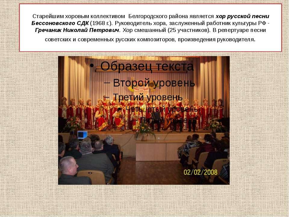 Старейшим хоровым коллективом Белгородского района является хор русской песни...