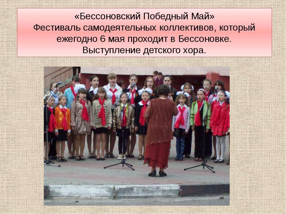 «Бессоновский Победный Май» Фестиваль самодеятельных коллективов, который еже...