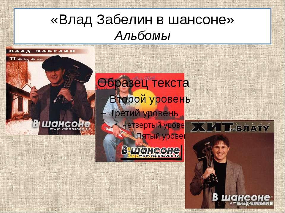 «Влад Забелин в шансоне» Альбомы