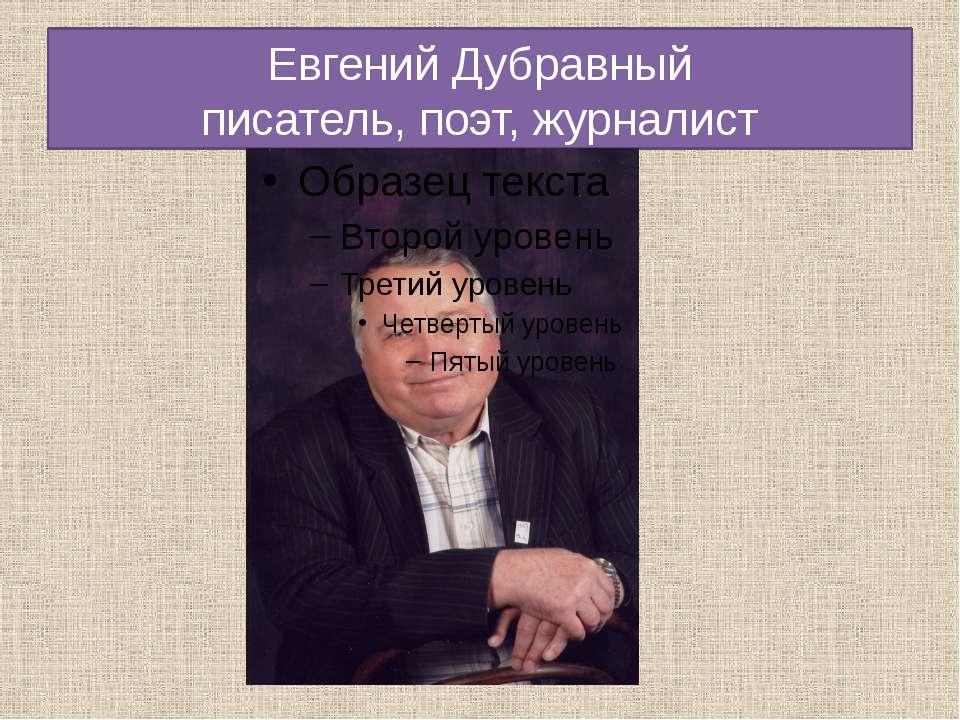 Евгений Дубравный писатель, поэт, журналист