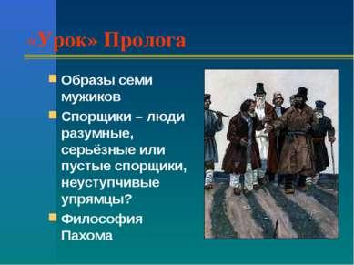 «Урок» Пролога Образы семи мужиков Спорщики – люди разумные, серьёзные или пу...