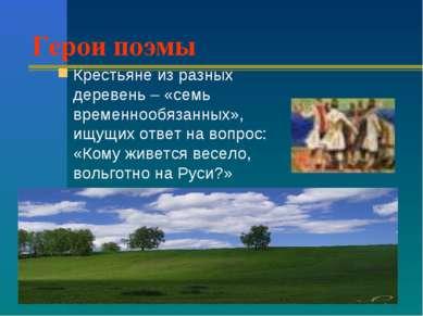 Герои поэмы Крестьяне из разных деревень – «семь временнообязанных», ищущих о...