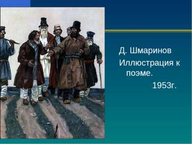 Д. Шмаринов Иллюстрация к поэме. 1953г.
