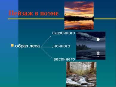 Пейзаж в поэме сказочного образ леса ночного весеннего