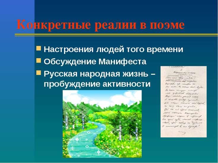 Конкретные реалии в поэме Настроения людей того времени Обсуждение Манифеста ...
