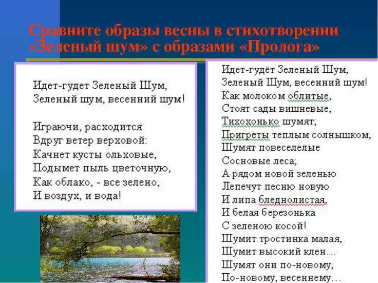 Сравните образы весны в стихотворении «Зеленый шум» с образами «Пролога»