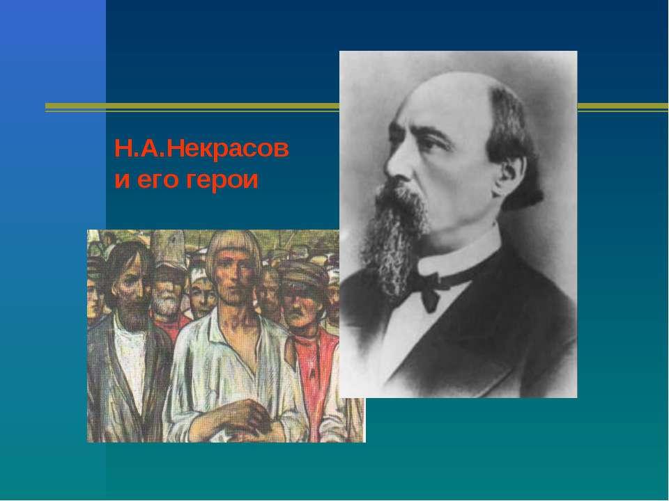 Н.А.Некрасов и его герои