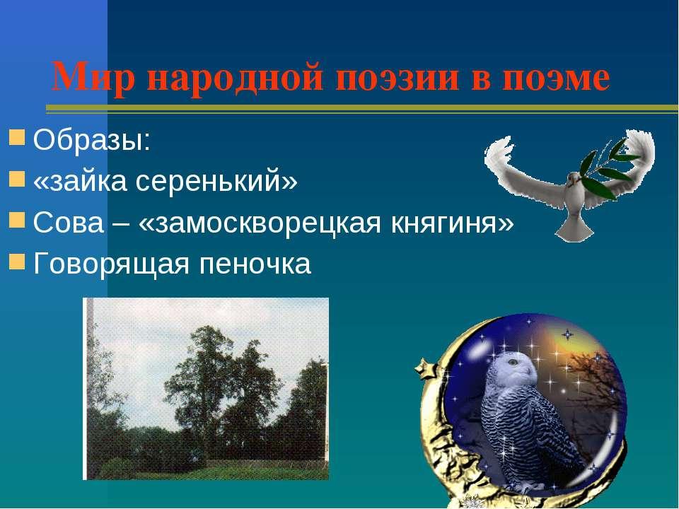 Мир народной поэзии в поэме Образы: «зайка серенький» Сова – «замоскворецкая ...